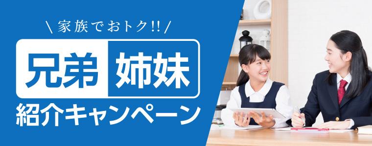 兄弟姉妹紹介キャンペーン