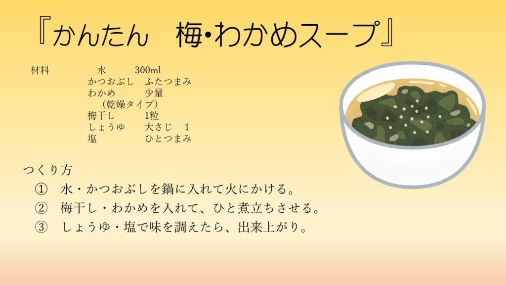 梅・わかめスープ