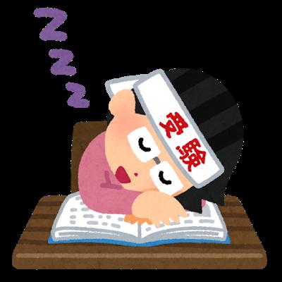 居眠りする受験生