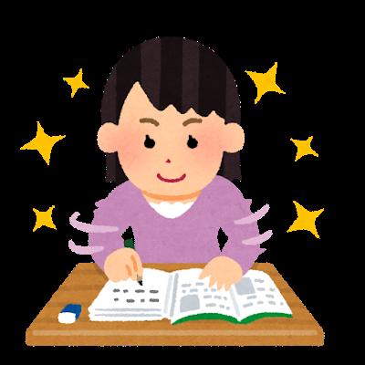勉強が楽しい